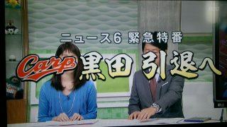 黒田博樹選手引退後の進路は?広島カープコーチかTVタレントになるの選択枠は多数ありそう