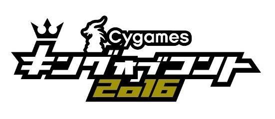 news_xlarge_koc2016_logo_cygames