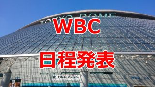 WBC日程は?2017年のいつ開催?第4回の出場国と球場や選手情報