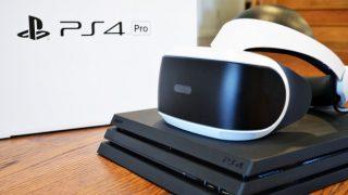 PS4を無料で手に入れる方法!抽選でプレステVRも貰える!