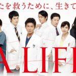 A Life~愛しき人~木村拓哉と木村文乃、及川光博、 菜々緒はどんな役?