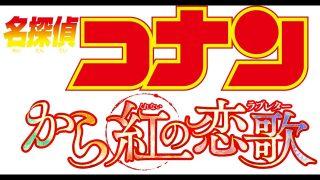 映画「名探偵コナンから紅の恋歌」公開日はいつ?新キャラは?