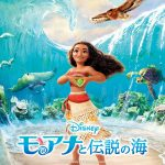 「モアナと伝説の海」の公開日とモアナ役声優は誰?