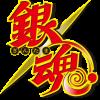 【銀魂】69巻!最新刊の単行本(コミック)発売日は?68巻ネタバレ
