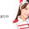 AKB48鈴木まりやの卒業後の進路は?最後の握手会はいつ?