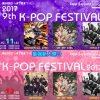 第68回さっぽろ雪まつりK‐PoP FESTIVAL2017出演アーティストと日程