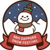 2017札幌雪まつりが開幕!芸能人は誰がくる?場所や時間はいつ?