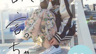 清水富美加が「KANA‐BOON」の飯田祐馬 と不倫交際していた!
