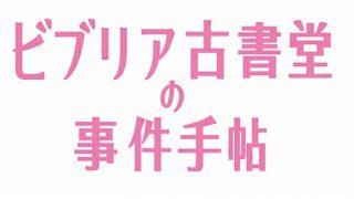 「ビブリア古書堂の事件手帖」新刊7巻の発売日はいつ?実写&アニメ映画化!
