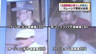 金正男を殺害した指名手配の容疑者写真と犯行の一部始終の動画!