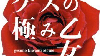 ゲスの極み乙女。が5月10日に活動再開!復活ライブとアルバム発売
