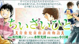 ちいさいひと  ネタバレ【青葉児童相談所物語】無料で試し読み