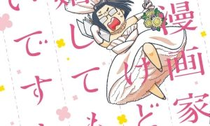BL漫画家ですけど結婚してもいいですか?がドラマ化!原作は何?