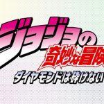 【ジョジョの奇妙な冒険】漫画の第4部が映画化!ジョジョってなに?