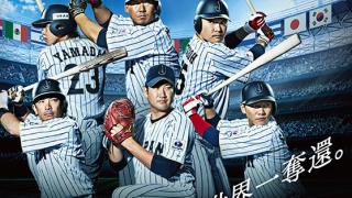 WBC決勝!侍ジャパン登録選手一覧と特徴や見どころ