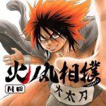 火ノ丸相撲の最新コミック15巻の発売日はいつ?内容は?