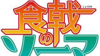 食戟のソーマ最新刊【25巻】の発売日はいつ?どんな内容?
