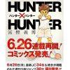 ハンター×ハンター連載再開!新刊コミック34巻も発売日決定!