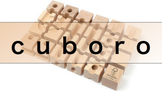 天才育成おもちゃキュボロ(cuboro)知育玩具!立体パズルの種類は?