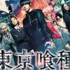【映画】東京喰種の続きはコミック何巻から?