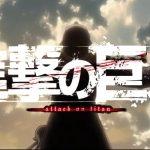【アニメ】進撃の巨人の3期放送はいつ?無料で視聴する方法!
