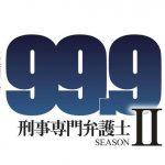 99.9‐刑事専門弁護士‐シーズン2!松潤主演ドラマのキャスト・あらすじ