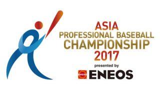 アジアプロ野球チャンピオンシップ2017の出場選手と日程!対戦カードは?