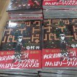 ブラックナイトパレード2巻の発売日が決定!最新刊の内容は?