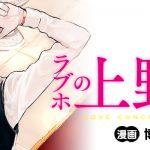 【漫画】ラブホの上野さん8巻!最新刊の発売日はいつ頃?
