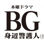 『BG~身辺警護人~』最終回を見逃しても無料動画で大丈夫!【ドラマ動画配信】