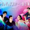 フィギュアスケート世界選手権2017の動画をフルで視聴する方法!