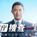 『警視庁・捜査一課長シーズン3』見逃し無料動画を視聴する方法!